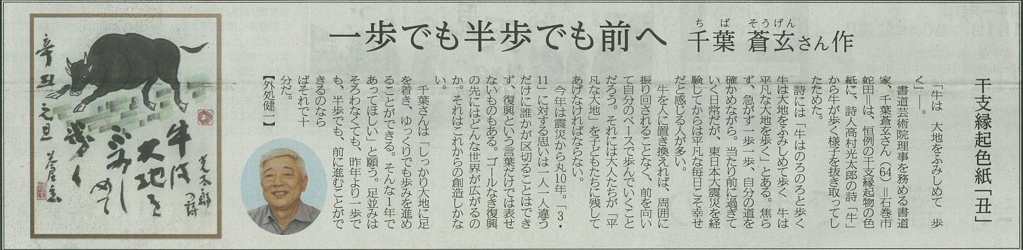 石巻日日新聞2021年元旦