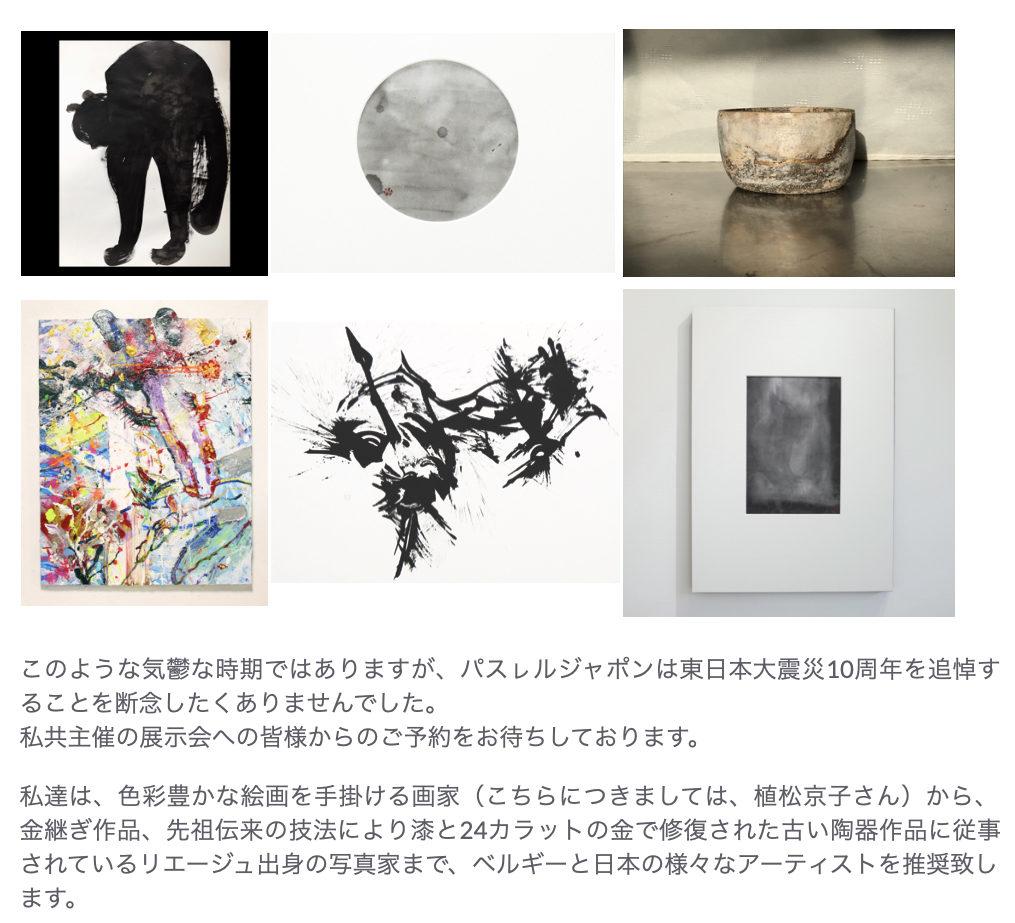 福島記念展-2021年3月 リエージュ / ベルギー