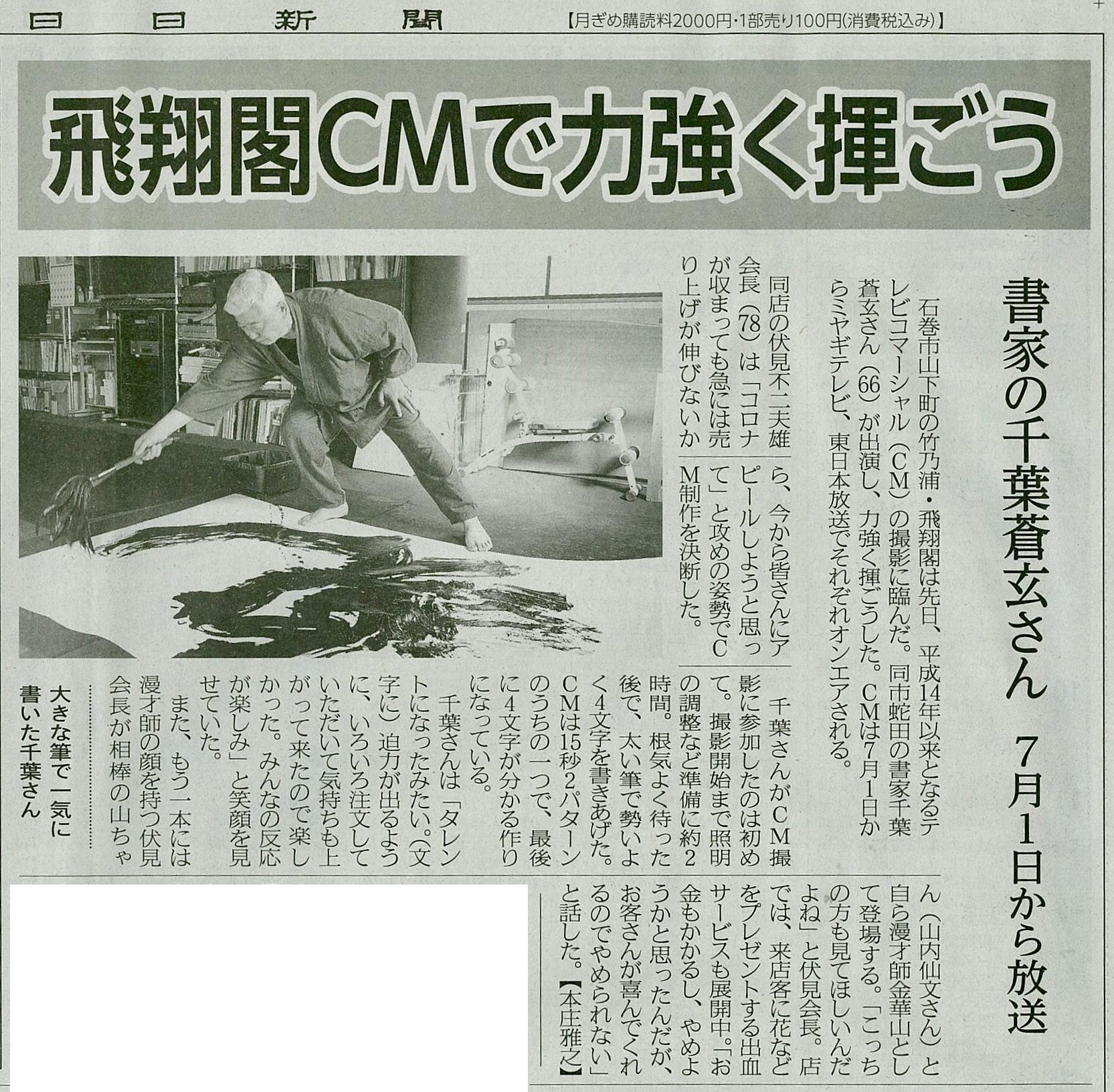石巻日日新聞・2021年6月14日